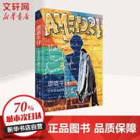 原宿牛仔 日本潮流五十年 上海人民出版社