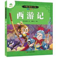 少儿中国古典四大名著西游记童话故事幼儿书籍儿童书故事书 早教书小学生注音版导读课外阅读书籍3-6-10周岁幼儿童故事书
