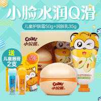 【送两只唇膏】小浣熊儿童特润护肤霜保湿补水50g+润肤乳