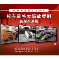 校车重特大事故案例追问与反思(2DVD)