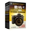 数码摄影手册(全新升级版,套装全4册)当当网全国独家