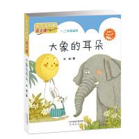 文学大师的语文课――大象的耳朵
