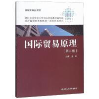 国际贸易原理(第2版)/张玮/经济管理类课程教材国际贸易系列 中国人民大学出版社有限公司