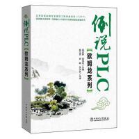 【二手旧书8成新】例说PLC(欧姆龙) 9787519803735