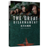 The Great Disarmament《百万大裁军》