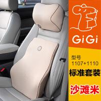 【包邮】吉吉GIGI记忆棉汽车头枕护颈枕靠+汽车腰靠腰枕套装