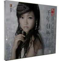 (1CD)陈瑞:千年白狐 陈瑞 演唱