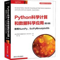 Python科学计算和数据科学应用 使用NumPy、SciPy和matplotlib(第2版) 清华大学出版社