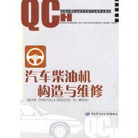 汽车柴油机构造与维修(汽车类)