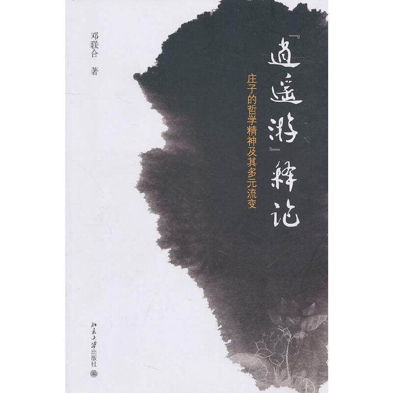 """""""逍遥游""""释论——庄子的哲学精神及其多元流变"""
