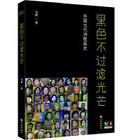《黑色不过滤光芒--中国当代诗歌画史》(著名诗人、画家马莉重磅新作,陈丹青、于坚等人作序推荐)