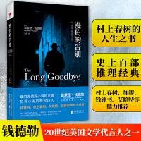 漫长的告别(精装收藏本)村上春树称《漫长的告别》是部完美的杰作