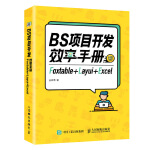 BS项目开发效率手册 Foxtable+Layui+Excel