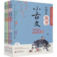 小学生备考小古文220课(4册) 北京教育出版社