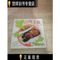 【二手旧书9成新】新鲜美美厨 百味主食 /新鲜美美厨 编委会 : 内蒙古人民出版社