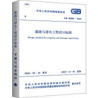 灌溉与排水工程设计标准 GB 50288-2018 中国计划出版社