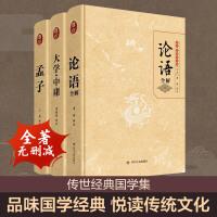 国学四书:大学・中庸+论语+孟子 四川人民出版社