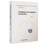 外语教师如何开展小课题研究:实际操作指南(2013)