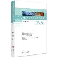 当代中国马克思主义哲学研究2016