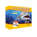 给孩子的超级模型 鲨鱼