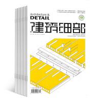 建筑细部杂志 2021年7月起订 专业建筑师设计期刊 造型设计 家居装饰 全年订阅 1年共6期 杂志铺 杂志订阅
