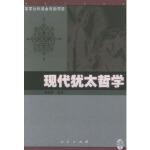 【新书店正版】现代犹太哲学 傅有德 人民出版社 9787010031316