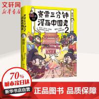 赛雷三分钟漫画中国史 2 湖南文艺出版社