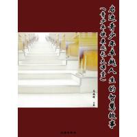 启迪青少年卓越人生的智慧故事(青少年健康成长大课堂)(电子书)