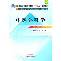 """中医外科学---全国中医药行业高等教育""""十二五""""规划教材(第九版)"""
