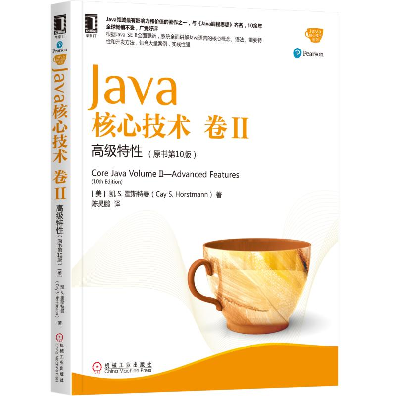 Java核心技术卷II:高级特性(原书第10版)Java领域*有影响力和价值的著作之一