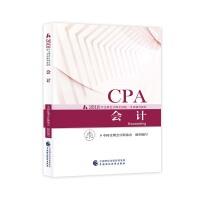 注册会计师教材2018 cpa2018年注册会计师全国统一考试辅导教材:会计CPA
