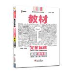 新教材 2022版王后雄学案教材完全解读 高中数学1 必修第一册 人教B版 王后雄高一数学