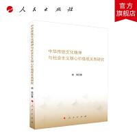 中华传统文化精神与社会主义核心价值观关系研究