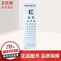 国际标准视力表 人民卫生出版社