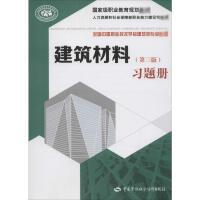 建筑材料习题册(第3版) 朱叶 主编