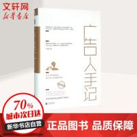 广告人手记 北京联合出版公司