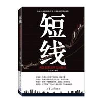 短线:典型股票交易实战技法