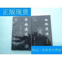 【旧书二手书9成新】牛奶漫谈 蜘蛛漫话【L1】 2本都有陆东林签名 加一张?