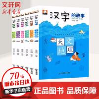 【满128减100】汉字的故事(6册) 广东旅游出版社
