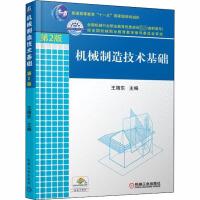 机械制造技术基础(第2版)/王靖东 机械工业出版社