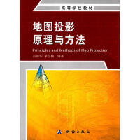 【二手旧书9成新】 地图投影原理与方法 吕晓华,李少梅 测绘出版社 9787503039690