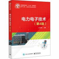 电力电子技术(第4版) 电子工业出版社
