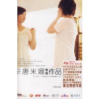 《二三毛――三毛传记》&《辛唐米娜女人书》