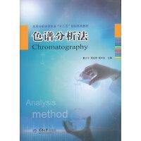 色谱分析法
