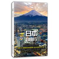 日本自由行(携程自由行系列)