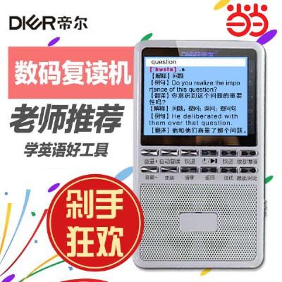 【开学季】帝尔数码复读机DR24D  新增生词本/抓词翻译功能/智能复读/8G内存可扩展20小时连播 大屏幕 文件夹选择 外放音量大