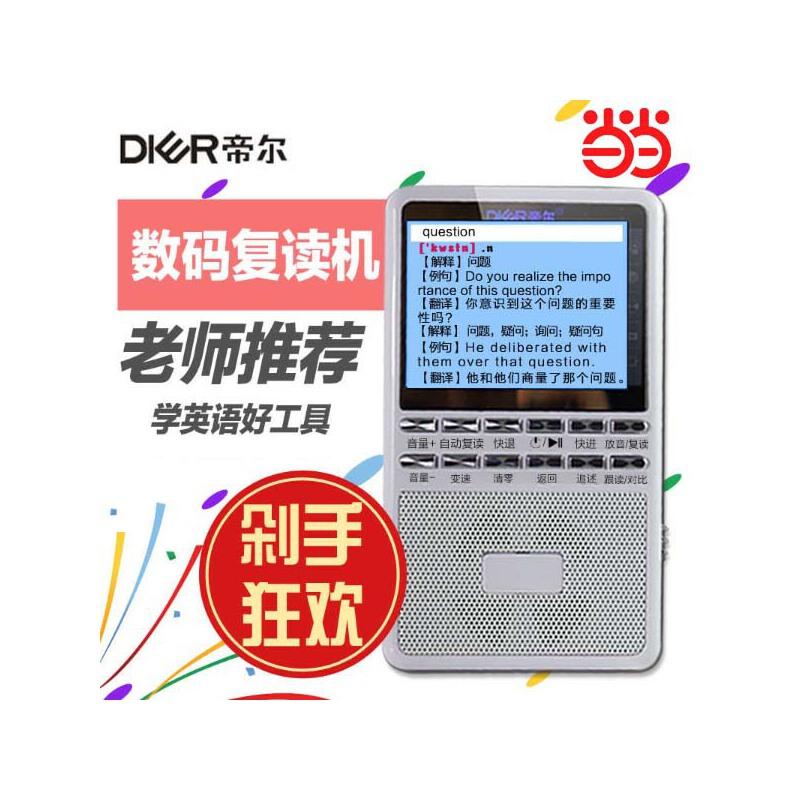 【儿童节特惠价,5.17~5.21日】帝尔数码复读机DR24D  新增生词本/抓词翻译功能/智能复读/8G内存可扩展20小时连播 大屏幕 文件夹选择 外放音量大