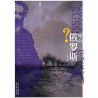 【二手旧书8成新】倾听俄罗斯 冯骥才 译林出版社 9787544711845