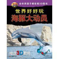 全新正版�D�� 海豚大��T-3D好好玩-�送3D眼睛 里根 浙江�z影出版社 9787551406291 蔚�{��店