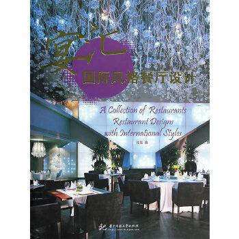 宴汇——国际风格餐厅设计(张晨)